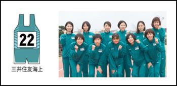 クイーンズ駅伝23.png